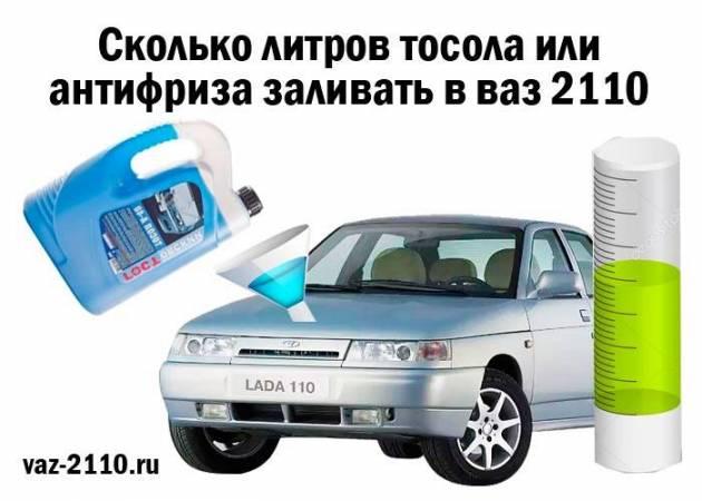 Skolko-litrov-tosola-ili-antifriza-zalivat-v-vaz-2110.jpg
