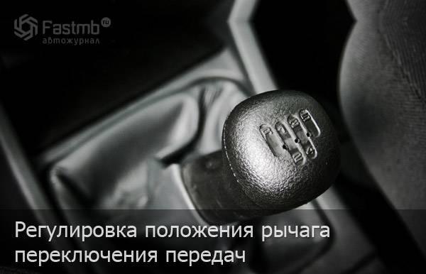 1370107820_regulirovka-polozheniya-rychaga-pereklyucheniya-peredach.jpg