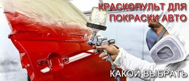 kraskopult-dlya-pokraski-avto.jpg