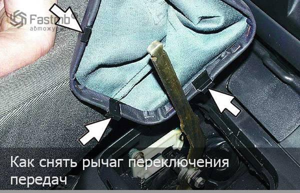 1390735541_kak-snyat-rychag-pereklyucheniya-peredach.jpg