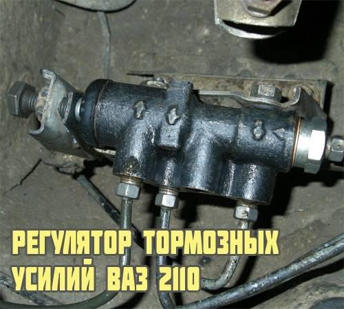 regulyator-tormoznyh-usilij.jpg