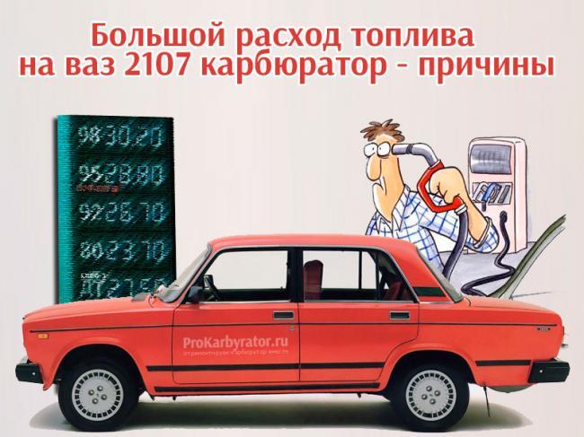 Bolshoj-rashod-topliva-na-vaz-2107-karbyurator-prichiny.jpg