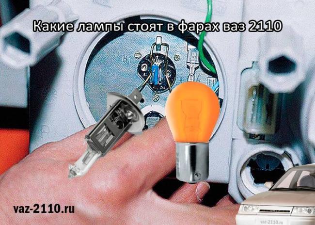 Kakie-lampy-stoyat-v-farah-vaz-2110.jpg
