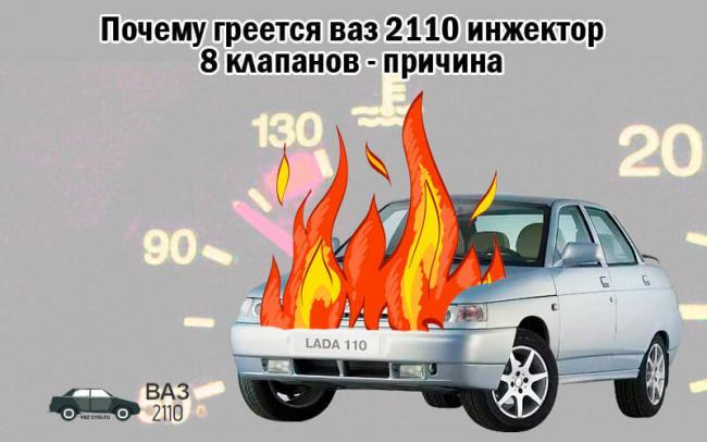 Pochemu-greetsya-vaz-2110-inzhektor.jpg