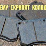 pochemu-skripyat-kolodki-150x150.jpg