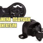 zamena-podushek-dvigatelya-150x150.jpg