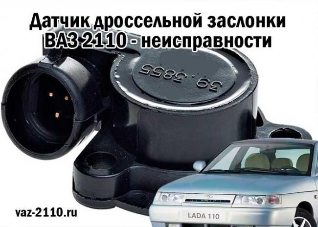 1Datchik-drosselnoj-zaslonki-VAZ-2110.jpg