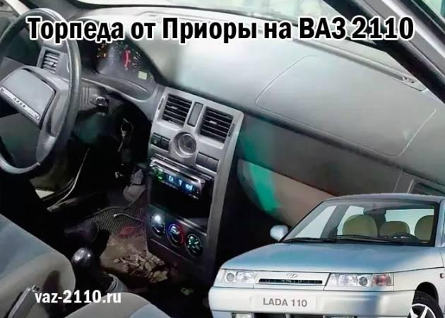 Torpeda-ot-Priory-na-VAZ-2110.jpg