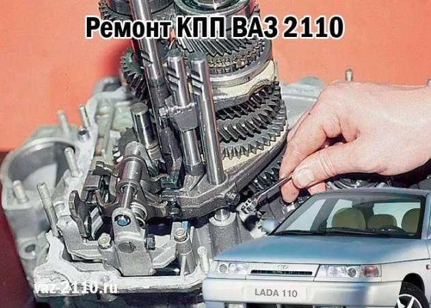 Remont-KPP-VAZ-2110.jpg