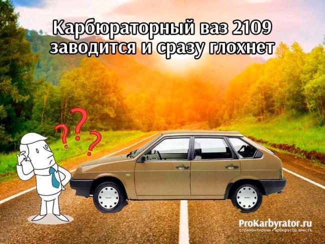 Karbyuratornyj-vaz-2109-zavoditsya-i-srazu-glohnet-prichiny.jpg