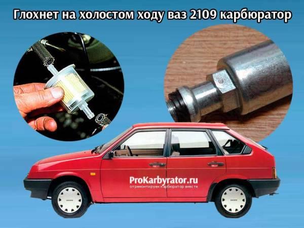 Glohnet-na-holostom-hodu-vaz-2109-karbyurator.jpg