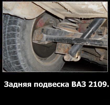 zadnyaya-podveska-vaz-2109_1.jpg