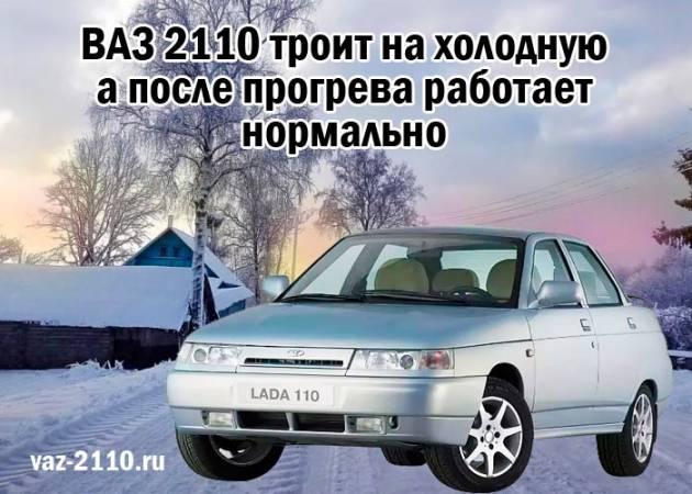 VAZ-2110-troit-na-holodnuyu-a-posle-progreva-rabotaet-normalno.jpg