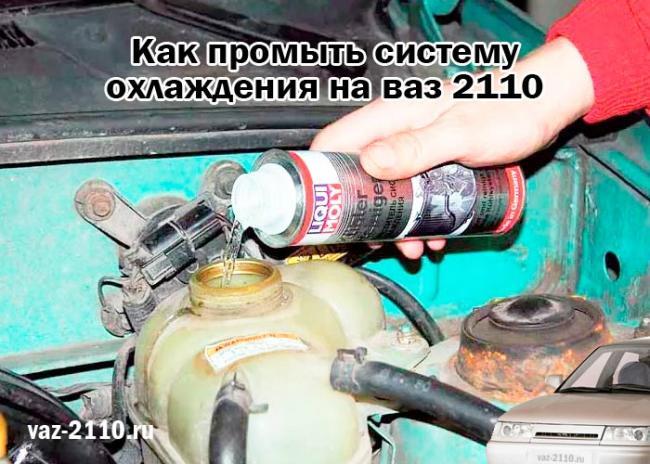 Kak-promyt-sistemu-ohlazhdeniya-vaz-2110.jpg
