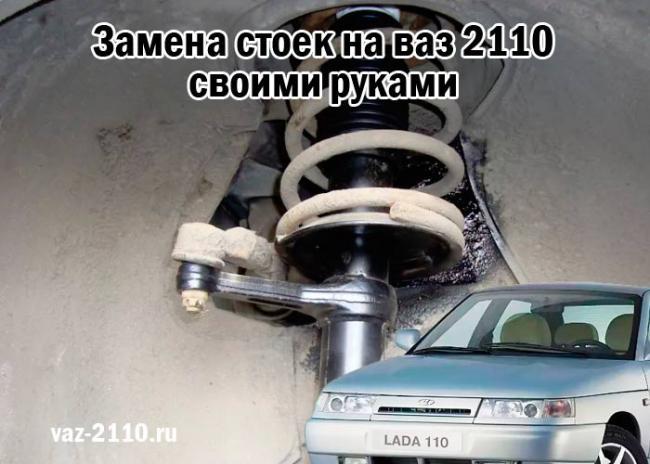 Zamena-stoek-na-vaz-2110.jpg