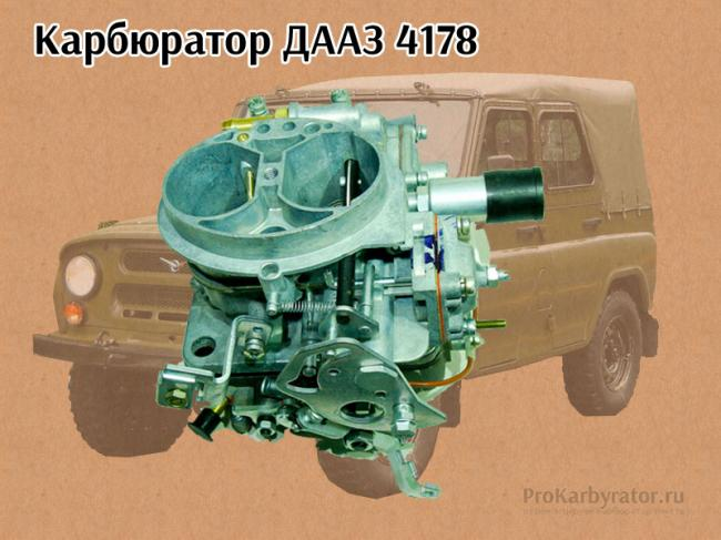 Karbyurator-DAAZ-4178.jpg