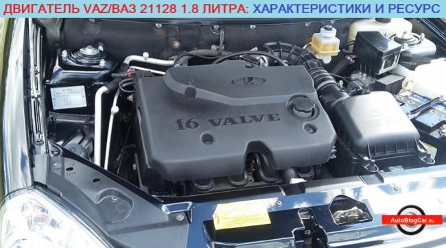 1590751499_autoblogcar.ru_engine_vaz_21128_0101.jpg