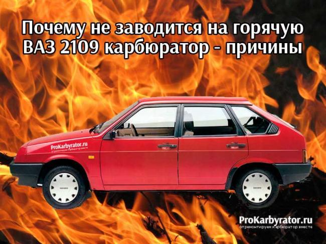 Pochemu-ne-zavoditsya-na-goryachuyu-VAZ-2109-karbyurator-prichiny.jpg