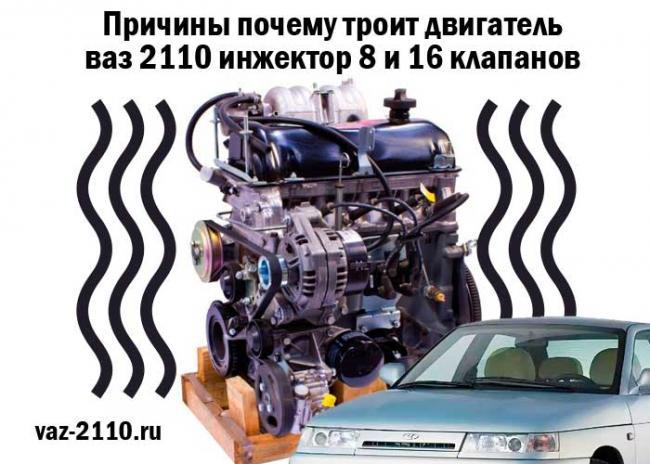 Prichiny-pochemu-troit-dvigatel-vaz-2110-inzhektor-8-i-16-klapanov.jpg