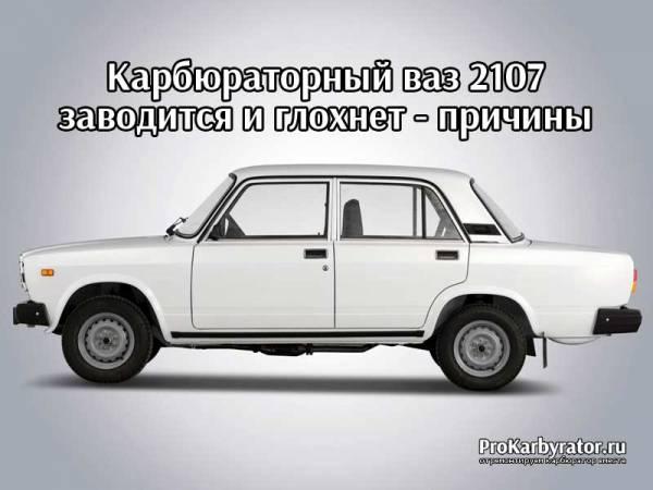 Karbyuratornyj-vaz-2107-zavoditsya-i-glohnet-prichiny.jpg