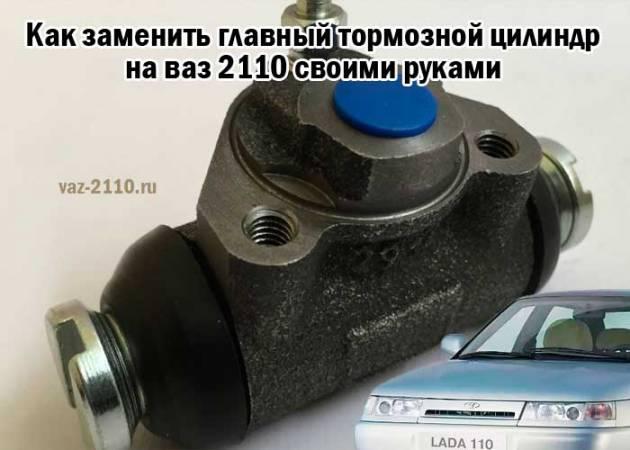 Kak-zamenit-glavnyj-korpus-tormoznogo-tsilindra-na-vaz-2110-1.jpg