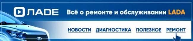 sajt-po-remontu-avtomobilya-lada-svoimi-rukami7.jpg