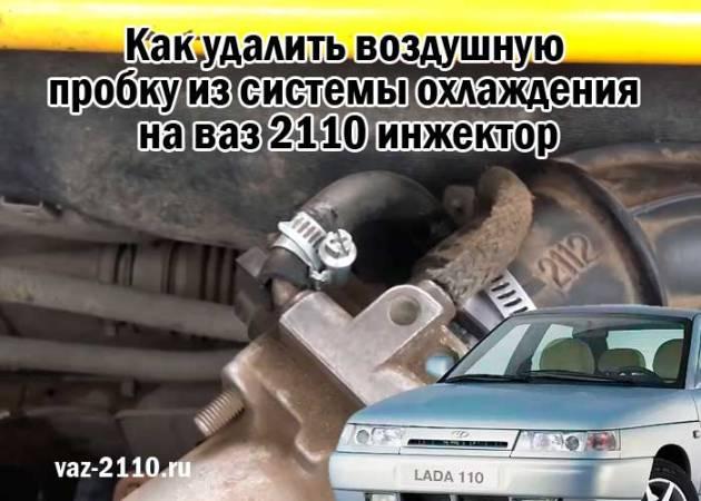 Kak-udalit-vozdushnuyu-probku-iz-sistemy-ohlazhdeniya-na-vaz-2110-inzhektor.jpg