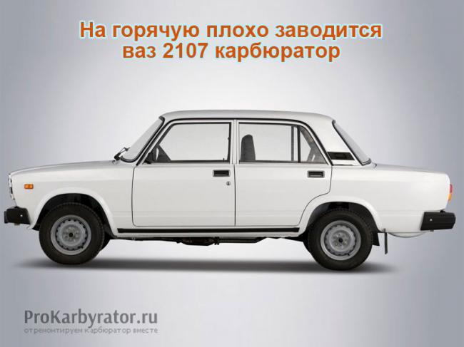 Na-goryachuyu-ploho-zavoditsya-vaz-2107-karbyurator.jpg