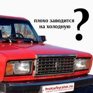 Pochemu-VAZ-2107-ploho-zavoditsya-na-holodnuyu.jpg