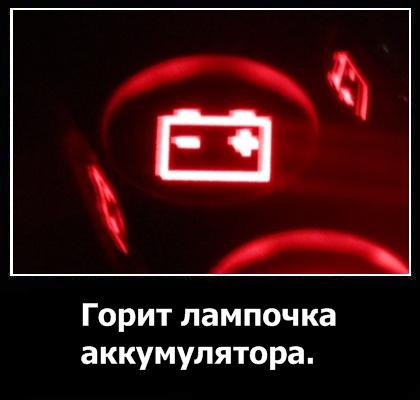 tak-vyglyadit-lampa-zaryada-akkumulyatora.jpg