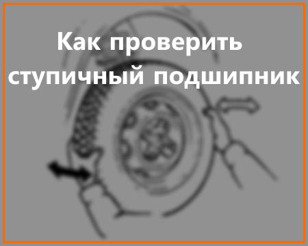 kak-proverit-podshipnik-stupicy-perednei-1.png