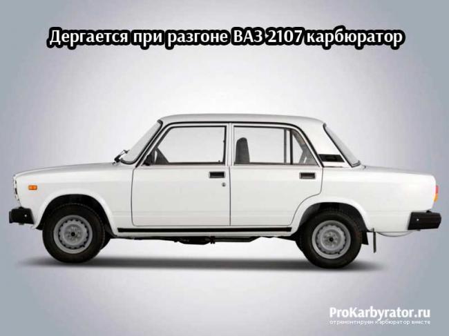 Dergaetsya-pri-razgone-VAZ-2107-karbyurator.jpg