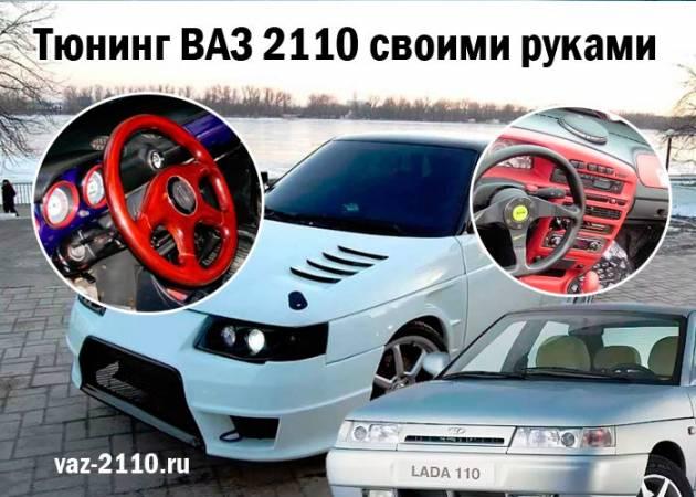 Tyuning-VAZ-2110-svoimi-rukami.jpg