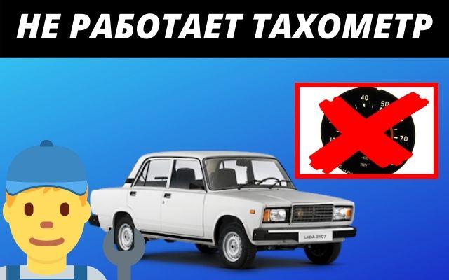 ne-rabotaet-takhometr-vaz-2107.jpg