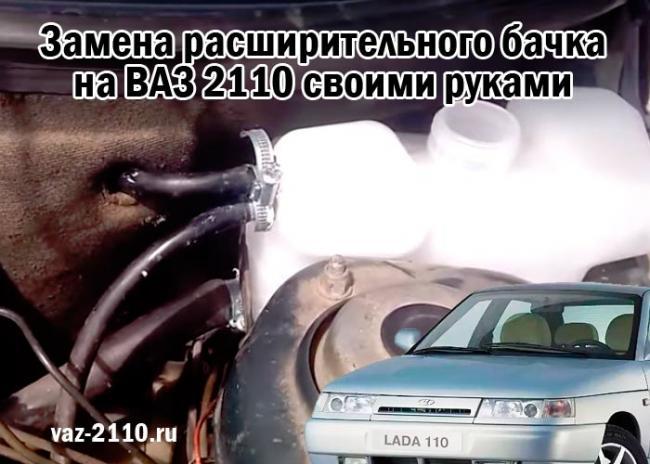 Zamena-rasshiritelnogo-bachka-na-VAZ-2110-svoimi-rukami.jpg