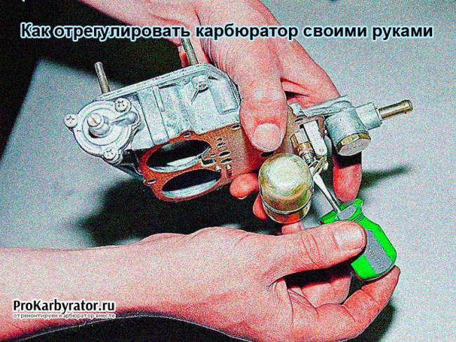 Kak-otregulirovat-karbyurator-svoimi-rukami.jpg