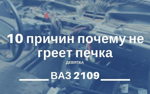 10-PRICHIN-POCHEMU-PLOHO-GREET-PECHKA-VAZ-2109.jpg