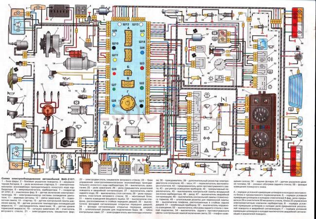 elektricheskaya-sxema-vaz-2107-2.jpg