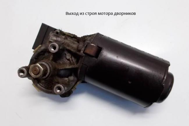 vyhod-iz-stroya-motora-dvornikov-1.jpg