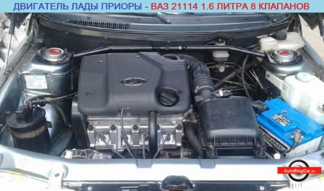 1591357410_autoblogcar.ru_engine_vaz_21114_0101.jpg
