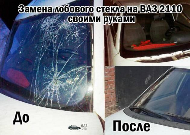 Zamena-lobovogo-stekla-na-VAZ-2110-svoimi-rukami.jpg