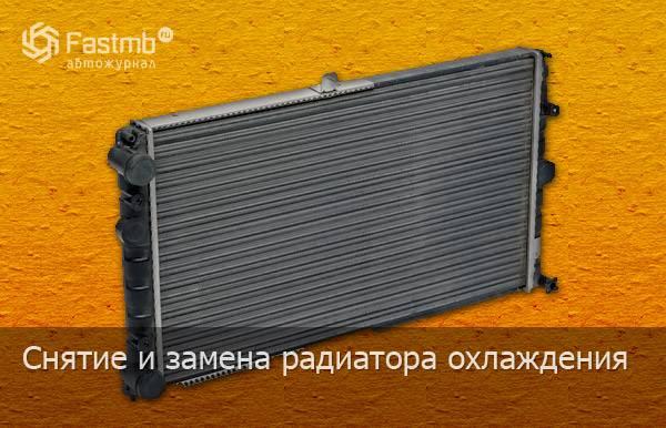 1383752640_snyatie-i-zamena-radiatora-ohlazhdeniya.jpg
