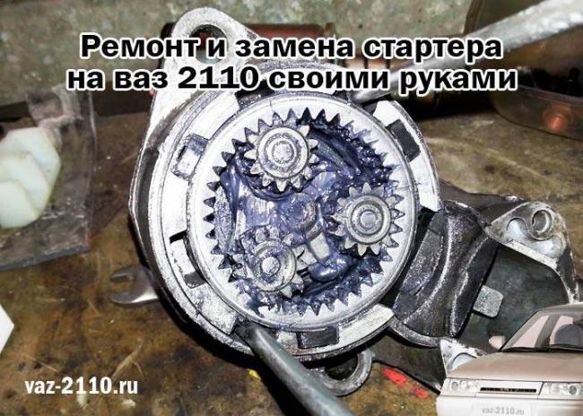 remont-startera-vaz-2110-svoimi-rukami.jpg