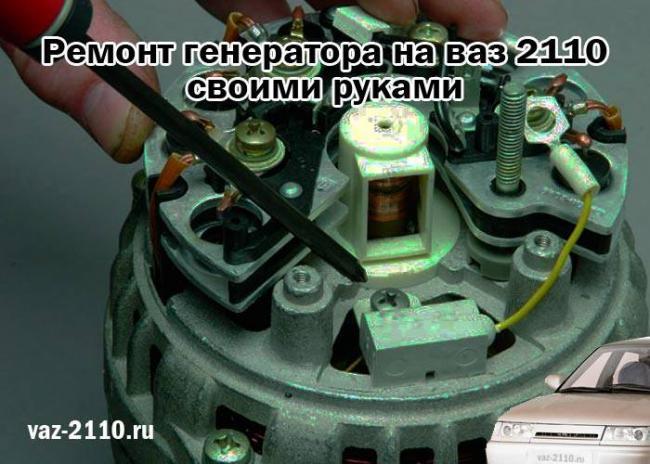 Remont-generatora-na-vaz-2110-svoimi-rukami.jpg