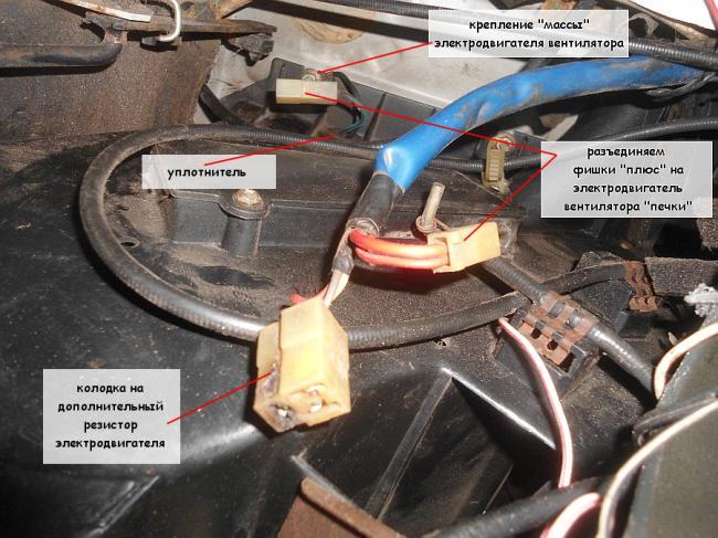 Sniat-elektrodvigatel-ventilyatora-pechki-2108.png
