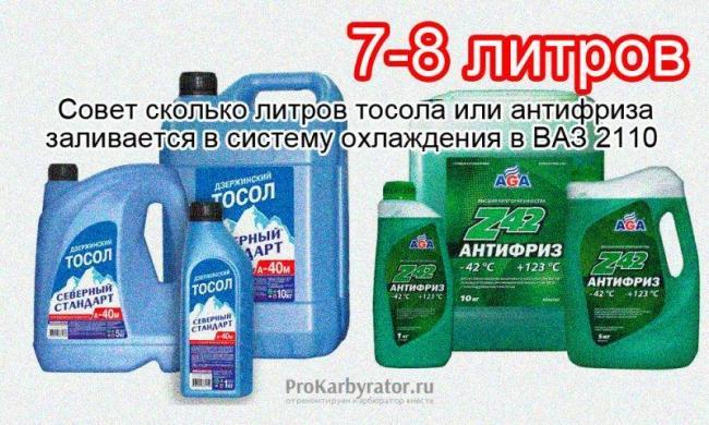 Sovet-skolko-litrov-tosola-ili-antifriza-zalivaetsya-v-sistemu-ohlazhdeniya-v-VAZ-2110-800x480.jpg