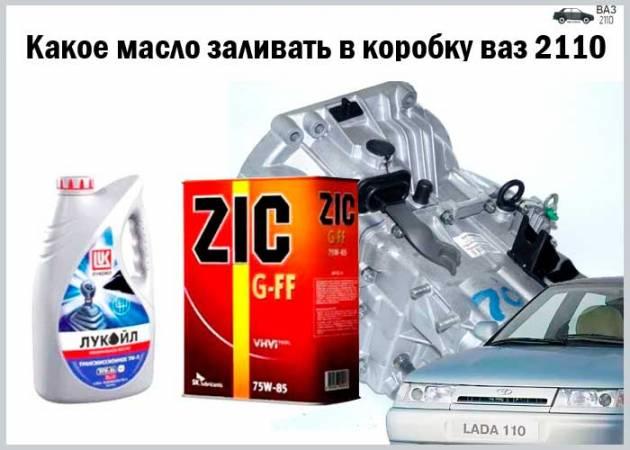 Kakoe-maslo-zalivat-v-korobku-vaz-2110.jpg