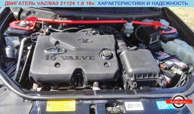 1590664343_autoblogcar.ru_engine_vaz_21124_0101.jpg