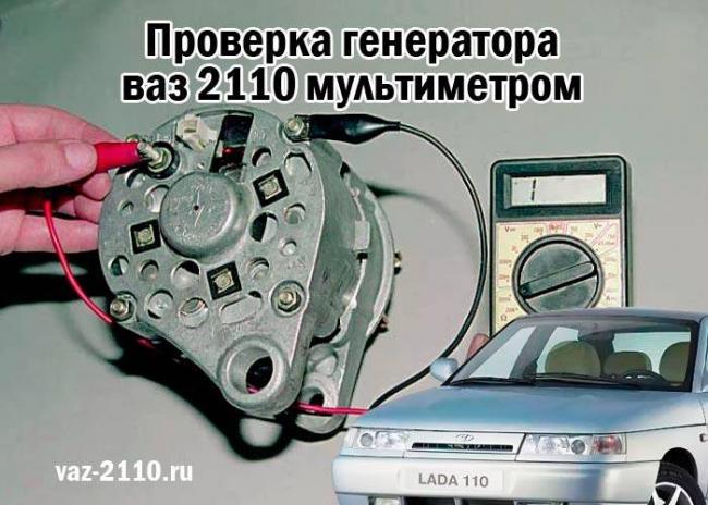 Proverka-generatora-vaz-2110-multimetrom.jpg