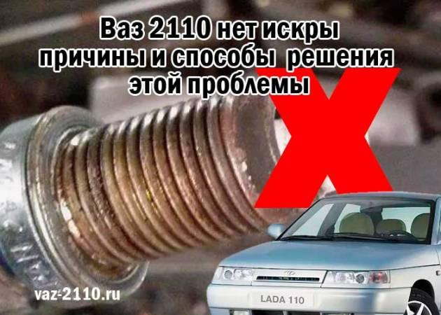 Vaz-2110-net-iskry-prichiny-i-sposoby-resheniya-etoj-problemy.jpg